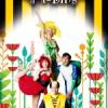 Cirque-tacular's Spring-A-Ding-DING!
